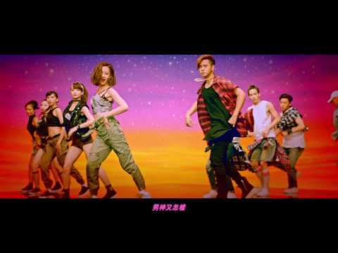 安心亞 feat. 羅志祥《�仔 Handsome Guy》官方完整版(Official HD MV)