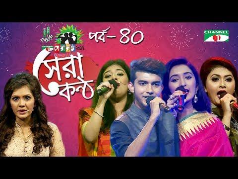 Shera Kontho 2017   সেরা কণ্ঠ ২০১৭   Episode 40   SMS Round । Channel i TV