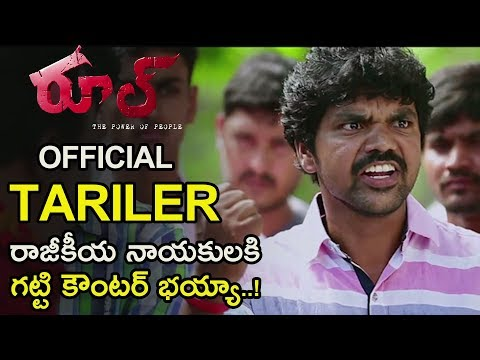 Rool Movie Official Teaser | Latest Tollywood Movies | Latest Tolywood Updates | TETV
