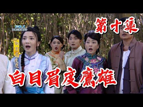 台劇-戲說台灣-白目眉度鷹雄