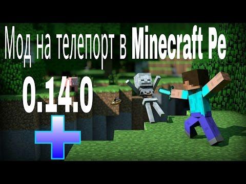Скачать новые моды для Minecraft 0.14.0