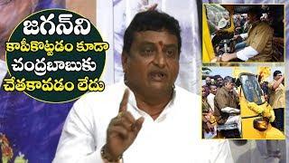 జగన్ ని కాపీ కొట్టడం కూడా చంద్రబాబుకి చేతకావడం లేదు | Comedian Prudhvi Press Meet | TTM