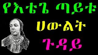 Ethiopia : የእቴጌ ጣይቱ ሀውልት ጉዳይ