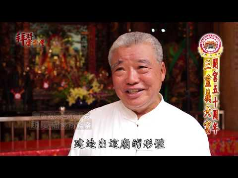台灣-拜拜愛台灣-20160116 三重義天宮五十周年大事紀