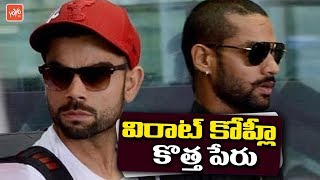 Shikhar Dhawan Gives New Name to Virat Kohli |  Virat Kohli Latest News