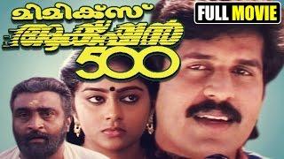 Ezhu Sundara Rathrikal - Malayalam Full Movie Mimics Action 500 - Malayalam super hit comedy movie