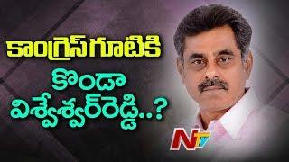 Konda Vishweshwar Reddy To Meet Rahul Gandhi Today | NTV
