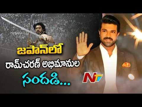 Ram Charan thanks Japan For Massive success of Magadheera | Box Office | NTV
