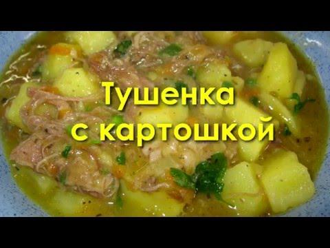 Тушенка с картошкой
