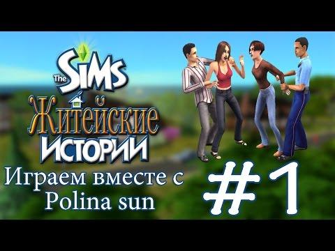 Давай играть в The sims  житейские истории #1 Перезд в пятый угол