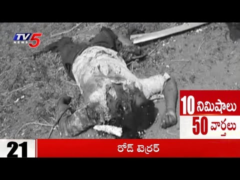 10 Minutes 50 News | 30th May 2018 | TV5 News