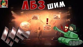World of Tanks - ЛБЗшим (3я Компания Т 55А)