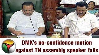 DMK's no-confidence motion against TN assembly speaker fails | Full details