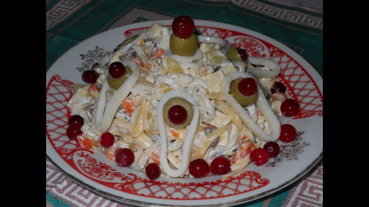 Салат с кальмаром и грибами