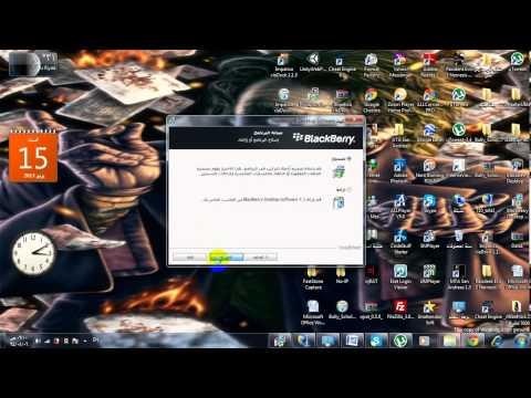 شرح تحميل برنامج BlackBerry Desktop Software شغال 100%100