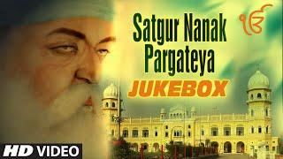 SATGUR NANAK PARGATEYA (JUKEBOX)   SHABAD GURBANI