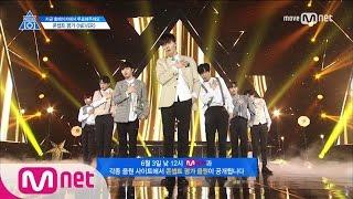download lagu Produce 101 Season2 단독/9회 '상위권 만렙이 모였다'ㅣ국민의 아들 ♬never gratis