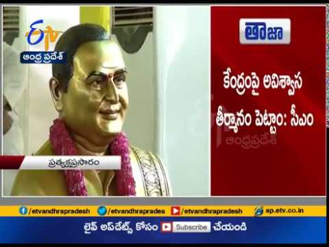 Kovvur Nagar Darshini Public Meet | CM Chandrababu Attends | at West Godavari Dist