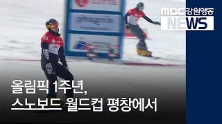 R)평창에서 스노보드 월드컵 개최
