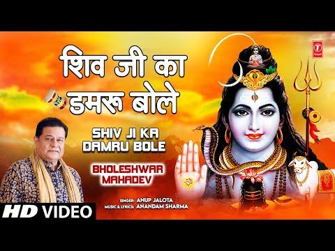 Shivji Ka Damroo Bole Shiv Bhajan By Anup Jalota Full Song I...