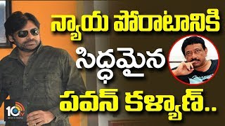 Pawan Kalyan Ready to Fight for Justice |  #RGV | #SriReddy | #CastingCouch | Update