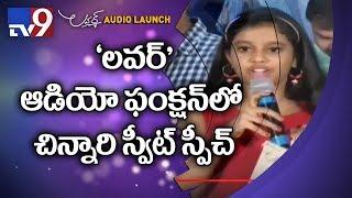 Tulya Jyothi speech at Lover Audio Launch  - netivaarthalu.com