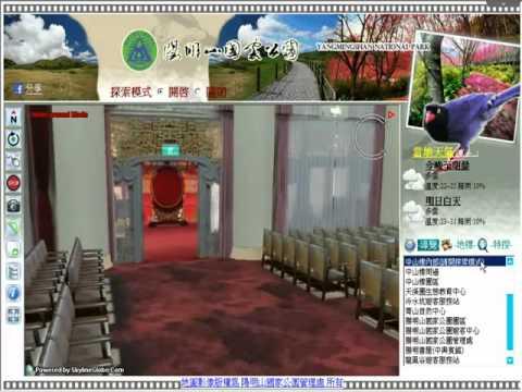 3D Online Tour of Yangmingshan National Park 1