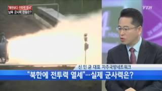 북한보다 전투력 열세? [신인균, 자주국방네트워크 대표] / YTN | North Korea vs South Korea Military Power Comparison