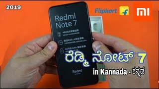 Redmi Note 7 full review and specs in Kannada | Redmi Note 7