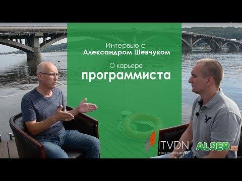Интервью с Александром Шевчуком о карьере программиста.