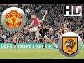 Manchester United - Hull City full match / Манчестер Юнайтед - Халл Сити  полный матч 10/01/2017