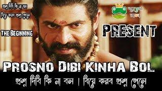 Prosno Dibi Kinha Bol Part 1   বিয়ে করব প্রশ্ন পেলে   Funny Bangla Dubbing   Bager Raja