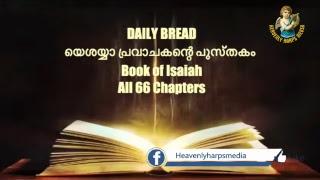 Daily Bread യെശയ്യാ പ്രവാചകന്റെ പുസ്തകം Book of Isaiah- All 66 Chapters