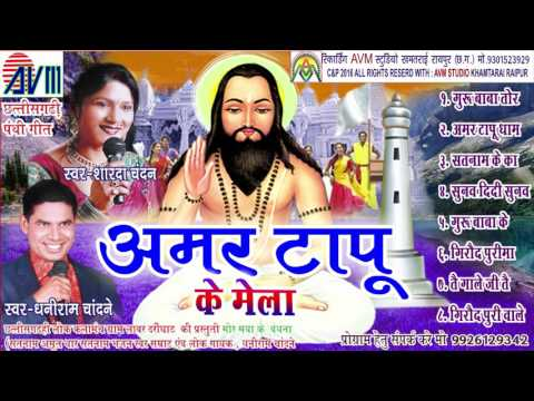 CG PANTHI SONG-AMAR TAPU KE MELA DHANIRAM CHANDANE -HIT CHHATTISGARHI HD VIDEO AVM STUDIO RAIPUR