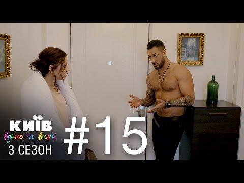 Киев днем и ночью - Серия 15 - Сезон 3