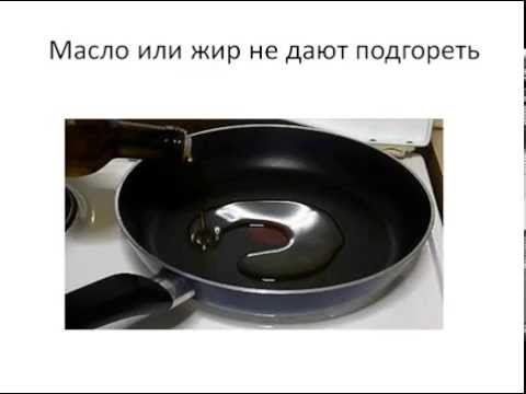 Кулинарная школа онлайн. Урок 5. Посуда с антипригарным покрытием