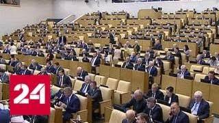 """Госдума поддержала все """"пенсионные"""" поправки президента - Россия 24"""