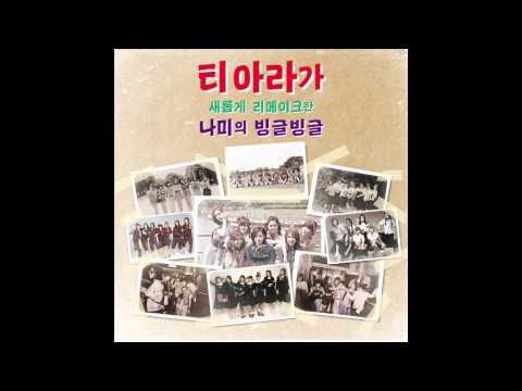[ T-ara (티아라) - 빙글빙글 (Round and Round) ]