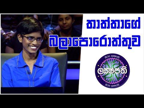 Sirasa Lakshapathi | තාත්තාගේ බලාපොරොත්තුව