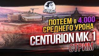✮ПОТЕЕМ В 4.000 СРЕДУХИ на Centurion Mk. 7/1!✮Стримы с Near_You