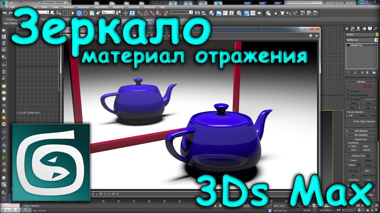 Как сделать фокус в 3d max