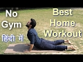 Home full body workouts part 1 no gym required hindi mp3