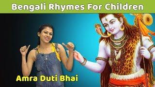 Amra Duti Bhai Poem | Bangla Kids Songs | Learn To Sing Bengali Rhymes For Children | Baby Rhymes