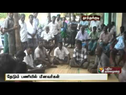 Tuticorin Fishermen request coastal guards to find the fisher fell in sea water