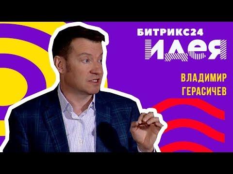 Экстраординарные результаты в бизнесе, Владимир Герасичев, BR