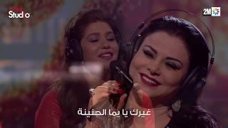 Coke Studio Maroc : أنا فعارك يا يما - لطيفة رأفت و هدى سعد