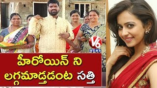 Bithiri Sathi Plans To Marriage Rakul Preet Singh | Teenmaar News | V6 News