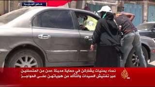 هذه قصتي- نساء يمنيات يشاركن في حماية عدن