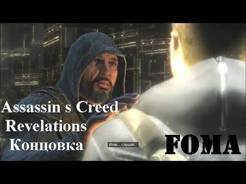 Assassin's Creed Unity - ПЛОХАЯ ИГРА?