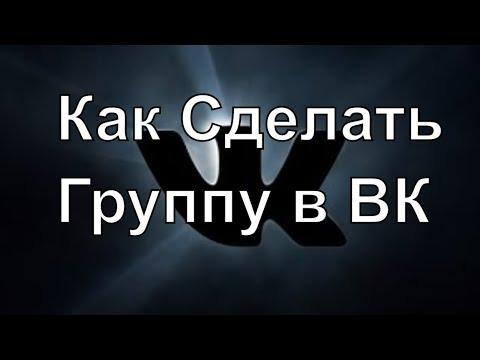 Как Сделать в ВК Группу. Создание групп Вконтакте. Своя группа VKontakte  #PI